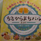 【千歳烏山】食べて!飲んで!楽しい「ちとからまちバル」6月1日開催