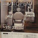 【開業】うらの歯科が6月1日千歳烏山で開業
