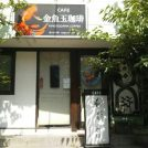 【閉店】金魚玉珈琲 5月29日で閉店