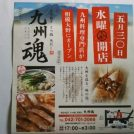 【開店】九州料理専門店「九州魂」5月30日(水) 相模大野にオープン