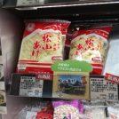 【浅草】ご当地特産品が買える!まるごとにっぽんでDiscovery日本