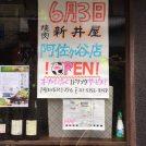 【開店】6/3「焼肉 新井屋」阿佐ヶ谷にオープン!ワンドリンクサービスも☆