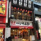 【開店】「餃子製造販売店 町田いち五郎」が5月20日(日)にOPEN
