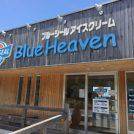 「暑い時はこれでしょ。」@北条 Blue Haven