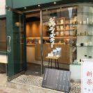 【自由が丘】世界一表情豊かな日本茶専門店!すすむや茶店で新茶を楽しむ