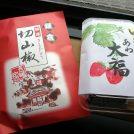 【鎌倉】大正10年創業の老舗手作り和菓子処「長嶋家」