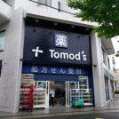 【開店】5/15 TSUTAYA鷺沼店跡地にTomod's オープン!