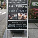 リピート率9割以上!子連れで行ける骨盤ケア「プロスタイル藤沢店」