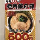 【溝の口】壱角家  ラーメンをカスタマイズしてお好みの味に!