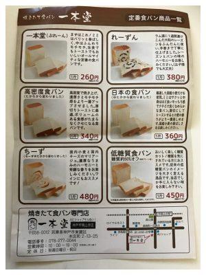 new OPEN☆ 食パン専門店