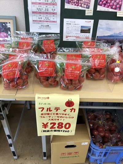井出トマト 5