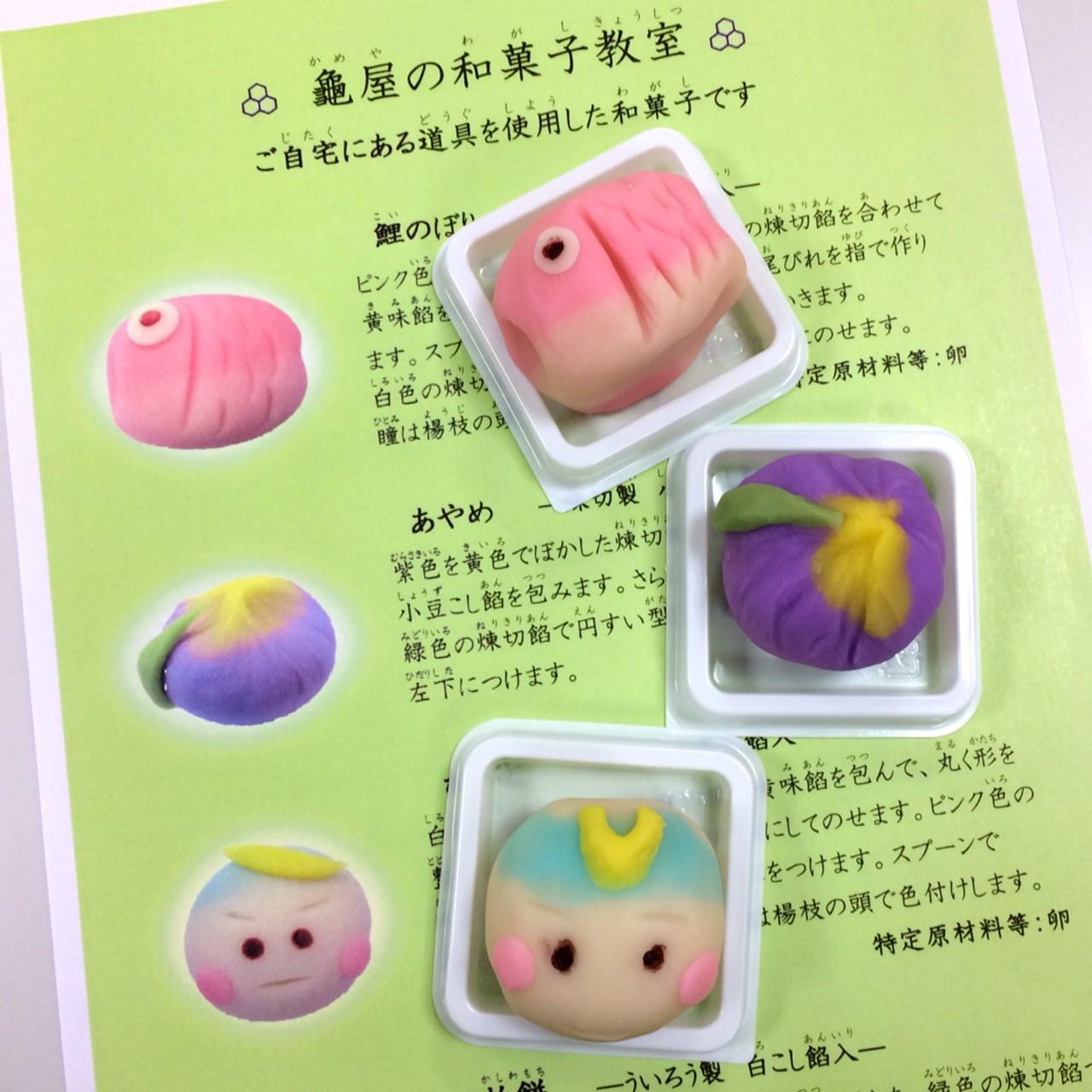 和菓子作り、かぶりものWS_180505_0018