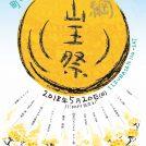 5/20斎行!町田天満宮春の例大祭『飯綱山王祭』