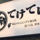 【開店】5月28日柏駅西口にOPEN!  居酒屋「てけてけ」