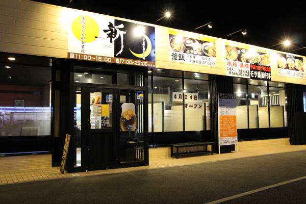 <新規オープン> 昼は食事処、夜は居酒屋の「新-ARATA-松山東野店」