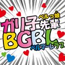 ベルっ娘ガリ子先輩 選手色紙プレゼント(18/7/28号平塚大磯二宮)