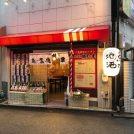 【開店】宮前平駅前に魚と地酒『魚たま』オープン