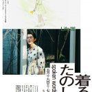 「ちひろ美術館・東京」で開催中の『Life展』第2弾!