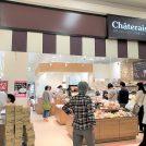 【開店】印西のイオンモール千葉ニュータウンに「シャトレーゼ」がオープン