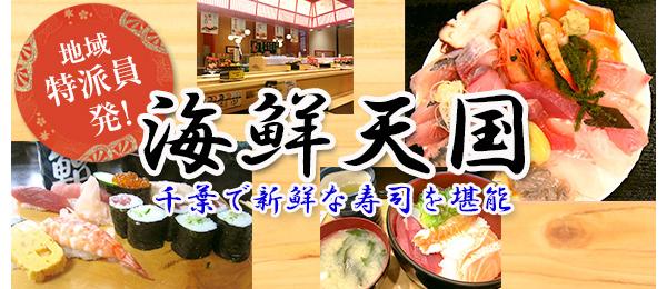 海鮮天国!千葉で、新鮮な寿司を堪能〈地域特派員のお気に入り〉