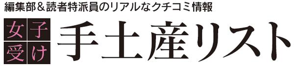 編集部&読者特派員のリアルなクチコミ「女子受け! 手土産リスト」