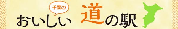 【第1回】「木更津 うまくたの里」「道の駅 いちかわ」「つどいの郷むつざわ」<千葉のおいしい道の駅>