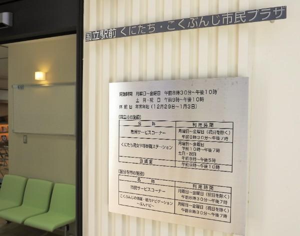 くにたち・こくぶんじ市民プラザ 20180514 (8)