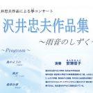 6/24(日)★沢井忠夫作品による箏コンサート ※終了しました