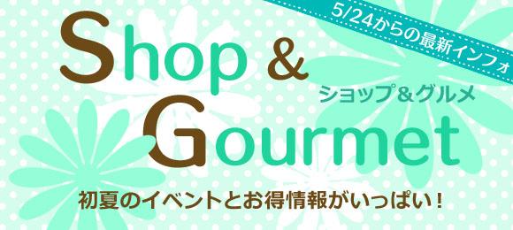 denen_shop&gourmet524_fb