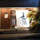 【開店】魚浜(さかな)@柏 魚介類とお酒の店、4月29日オープン