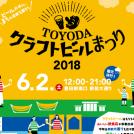 【6/2】TOYODAクラフトビールまつり2018