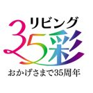 おかげさまで創刊35周年!「リビング仙台クイズ」