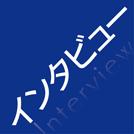 【中村 中さん インタビュー】現代社会をリアルに表現した楽曲に注目!