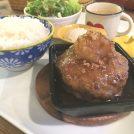 【東札幌】南郷通りの緑に癒やされて、ハンバーグ専門「モジモジカフェ」