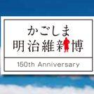 【5月26日】「明治150年記念フェスティバル」 当日はシャトルバスも運行!