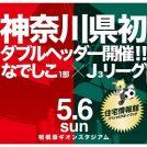 5/6(日)なでしこ×Jリーグ チケット1枚で2試合観戦! SC相模原 ノジマステラ神奈川相模原