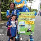 公園で遊んで、食べて、サッカー観戦! 6/2(土) FC町田ゼルビアvs 愛媛FC