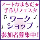 machida_art2018workshop_eye