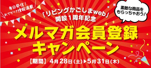 かごしまweb開設1周年記念『メルマガ会員登録キャンペーン』