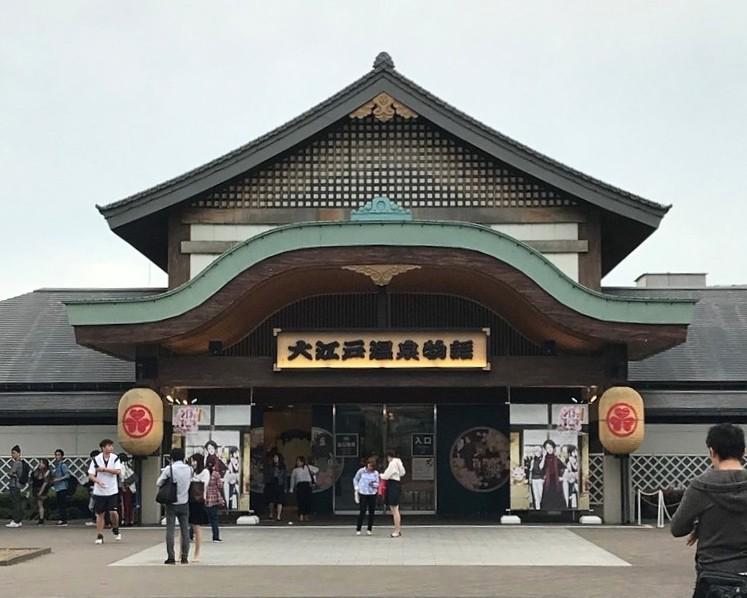 手ぶらで行ける東京お台場「大江戸温泉物語」で遊ぼう