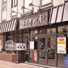 札幌の真ん中でこんなにくつろげるなんて。個室でランチ「旅館 中村屋」