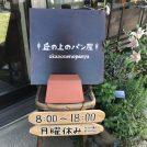 【開店】4/26OPEN!  丘の上のパン屋@たまプラーザ
