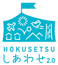 HOKUSETSU しあわせ 2.0
