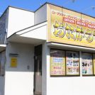 新規オープン・貴金属買い取り専門店「おたからや朝生田店」