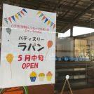 【開店】やちよ農業交流センターに「パティスリーラパン」5月中旬オープン