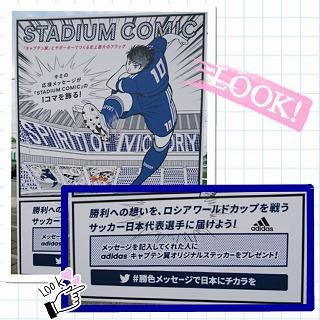 スタジアム コミック 応援メッセージ記入のイベントポスター