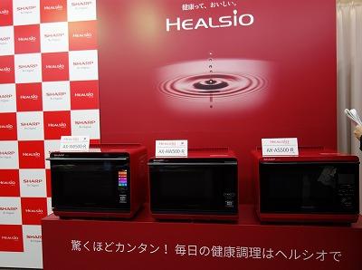 【シャープ】ウォーターオーブン「ヘルシオ」の新商品が6月14日に発売!