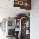 古き良き時代の洋食店で食すハンバ-グ ココット@西東京ひばりが丘