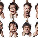 6月は演劇が熱い!東京で話題の2作品「ハングマン」「市ヶ尾の坂」が愛知に