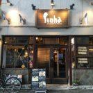 【馬車道】異国情緒漂う隠れ家カフェ「錫蘭紅茶本舗SINHA」